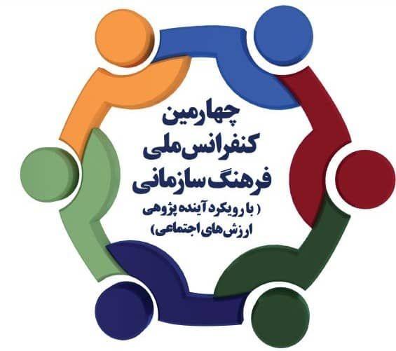 """چهارمین کنفرانس ملی """"فرهنگسازمانی با رویکرد آینده پژوهی ارزش های اجتماعی"""""""