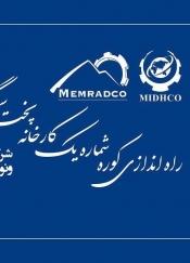 راه اندازی کوره شماره یک کارخانه پخت آهک و دولومیت شرکت ممرادکو